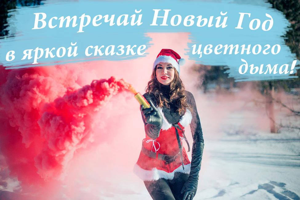 Встречай Новый Год в яркой сказке цветного дыма!