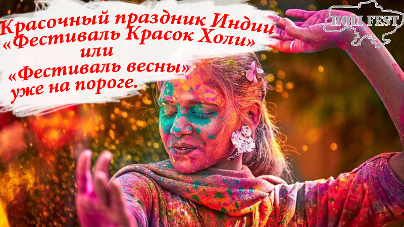 Красочный праздник Индии «Фестиваль Красок Холи» уже на пороге