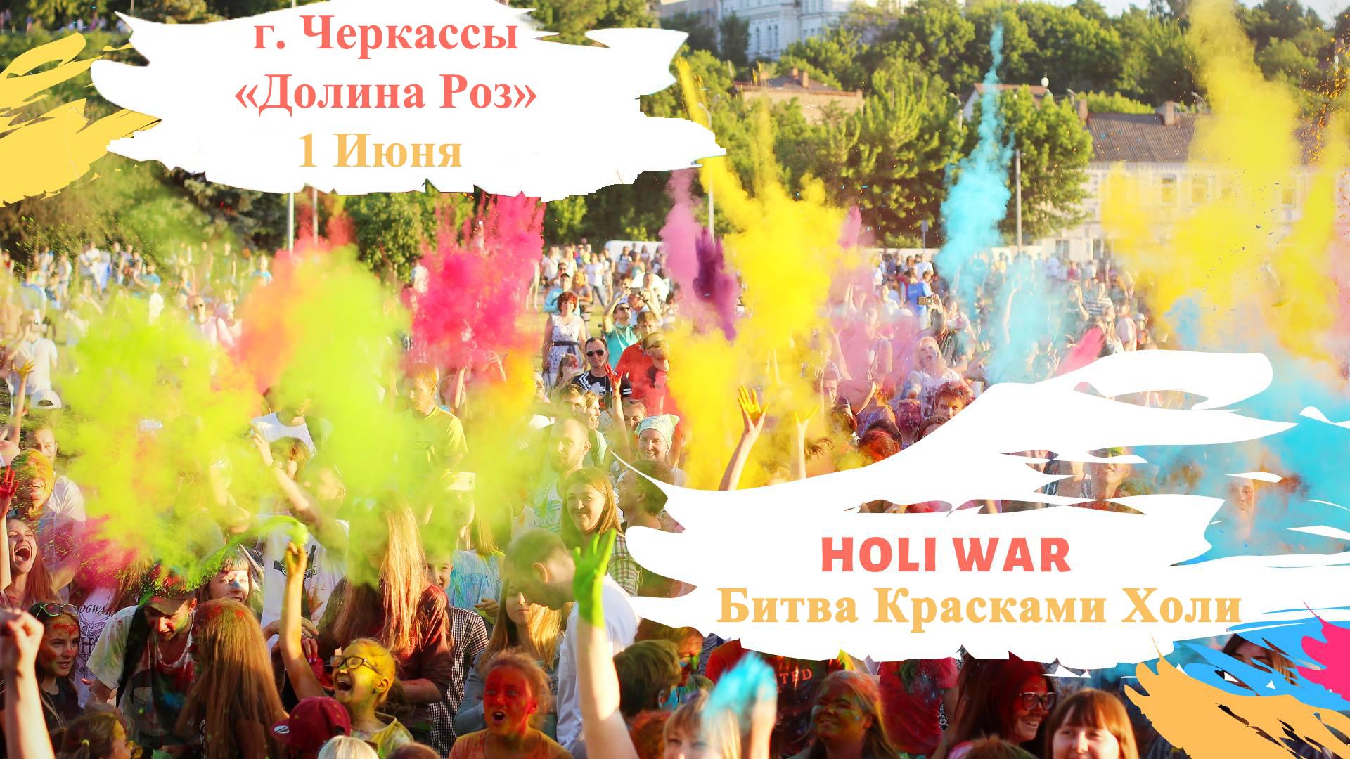 Битва Красками Холи HOLI WAR в Черкассах на фестивале SUMMER CHALLENGE!