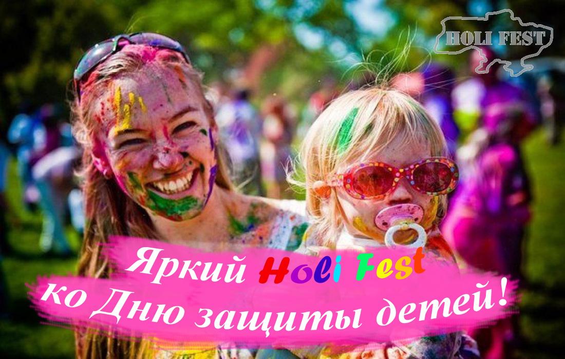 Порадуй детей и организуй Holi Fest ко Дню защиты детей!
