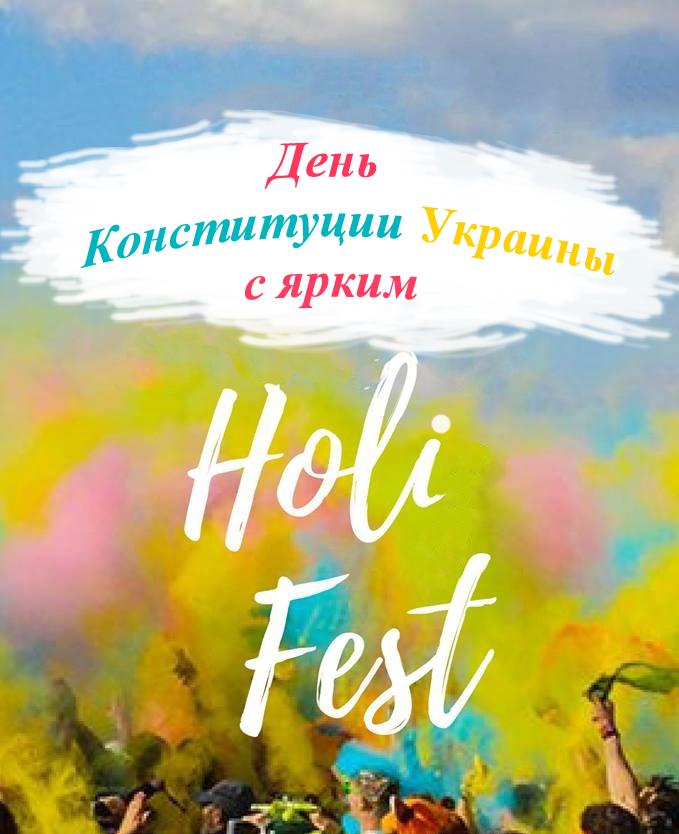 Яркий Holi Fest ко Дню Конституции Украины!
