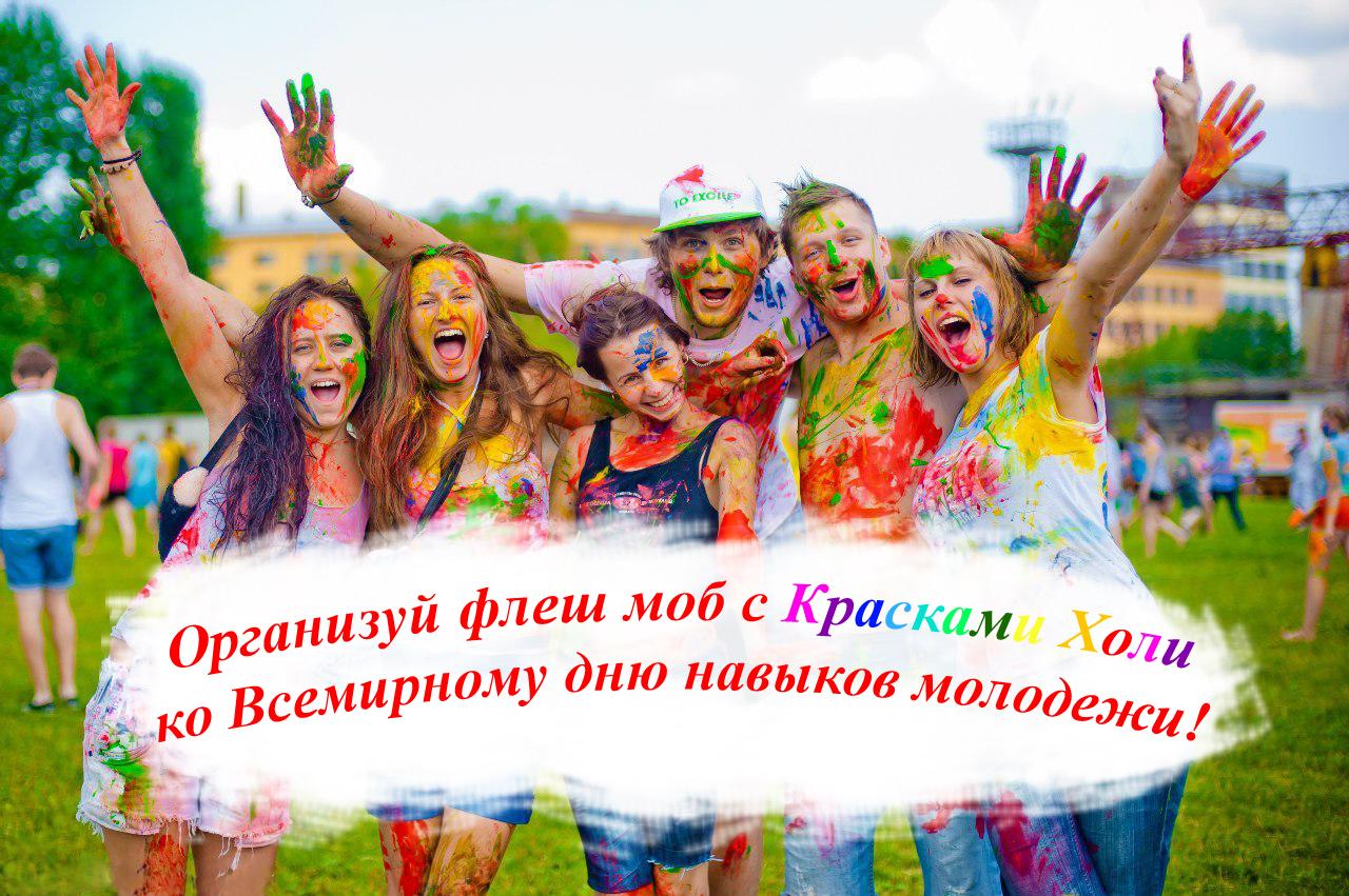 Флеш моб с Красками Холи во Всемирный день навыков молодежи