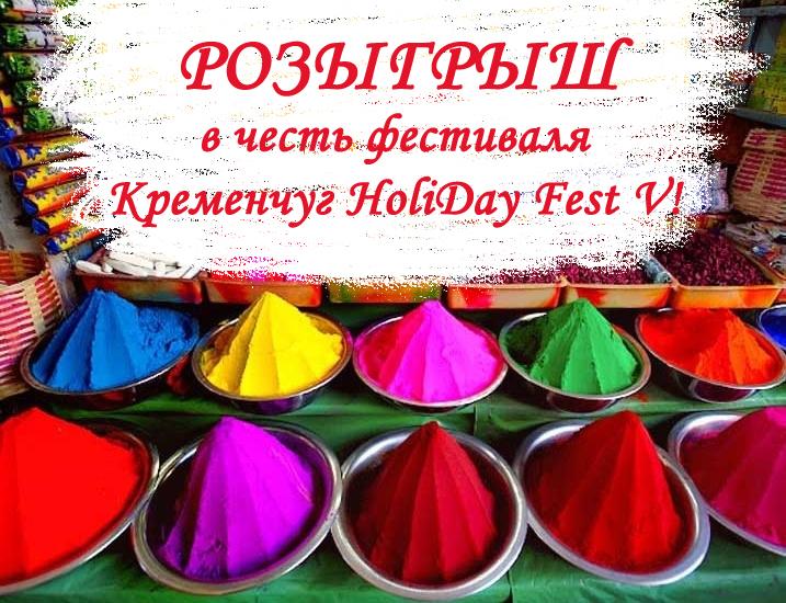 Внимание, РОЗЫГРЫШ! В честь фестиваля Кременчуг HoliDay Fest V