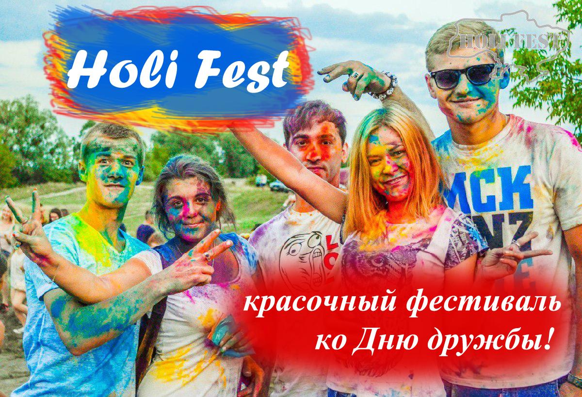 Организуй красочный Holi Fest ко Дню дружбы в своем городе