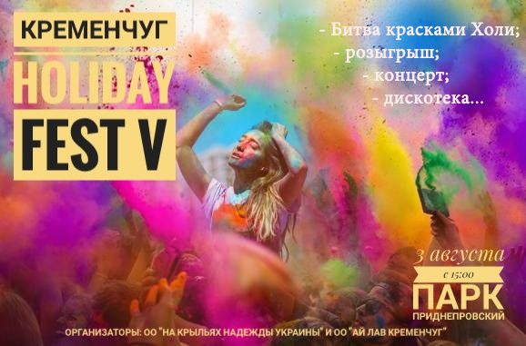 Зарядись яркими Красками Холи на Кременчуг HoliDay Fest V!