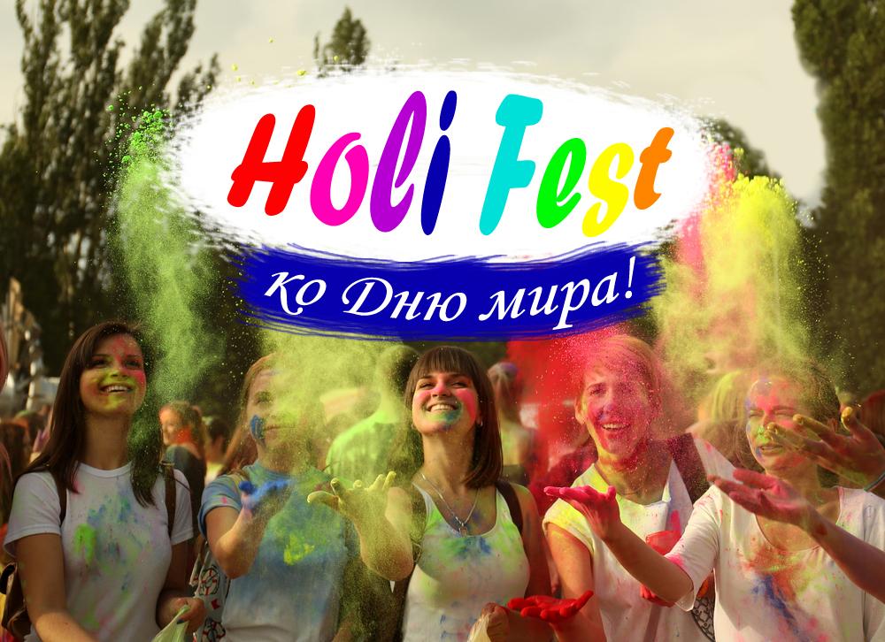 Организуй Holi Fest ко Дню мира с Красками Холи!