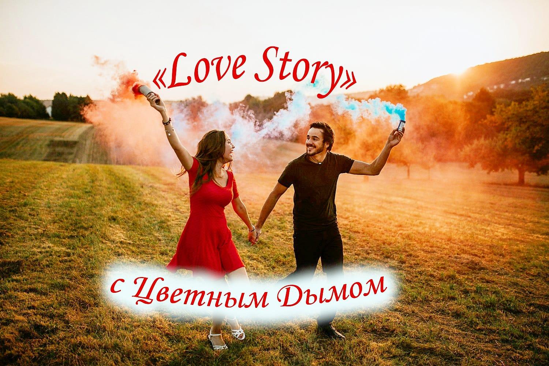 Фотосессия «Love Story» с Цветным Дымом раскроет ваши чувства! Фотосессия «Love Story» с Цветным Дымом раскроет ваши чувства!