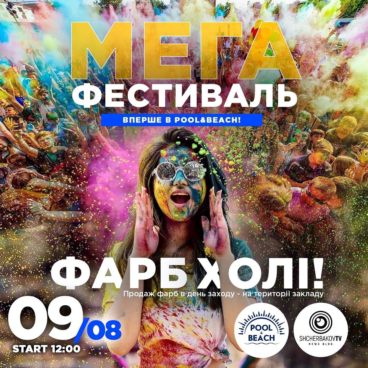 Встречайте, Mega Holi Fest с Красками Холи в Pool & Beach!