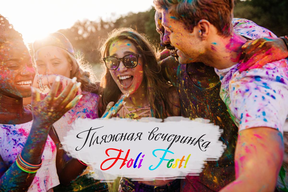 Пляжная вечеринка с Красками Холи в формате Holi Fest!