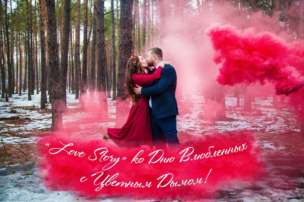Романтическая фотосессия «Love Story» ко Дню Влюбленных с Цветным Дымом!