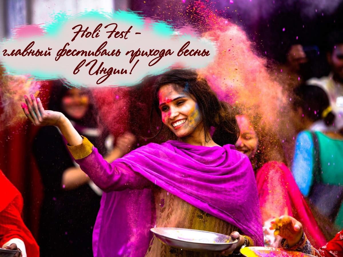 Фестиваль Красок Holi Fest - фестиваль прихода весны в Индии