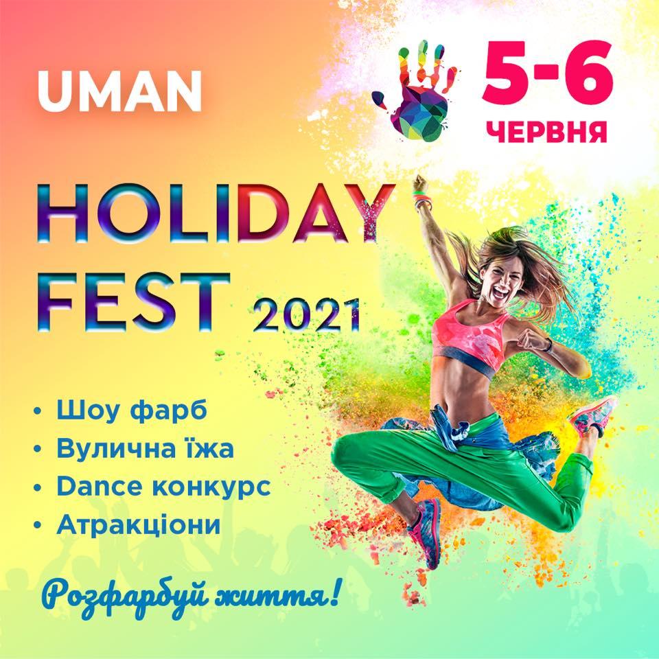 Holi Dance Uman - самое красочное событие с Красками Холи, уже в начали этого лета!