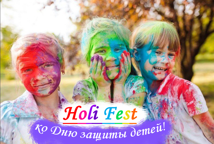 День Защиты Детей в стиле Holi Fest с Красками Холи!