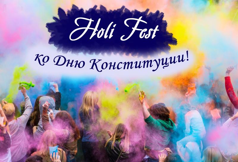 Красочный Holi Fest ко Дню Конституции Украины!