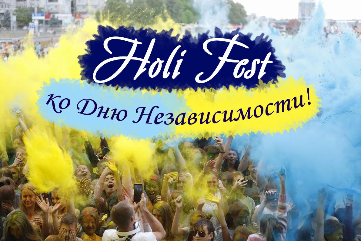 Яркий День Независимости Украины с Holi Fest!